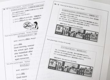東京都教委が昨年実施した、英語の「話す」力を測る試行調査の問題