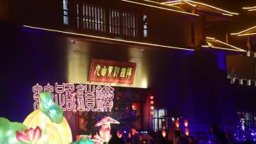 千年の歴史持つ「九曲黄河灯陣」開幕 甘粛省張掖