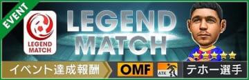 『サカつくRTW』「レジェンドマッチ」&「 曜日マッチ」を開催─ポイントを集めて★4~5選手をもらおう!