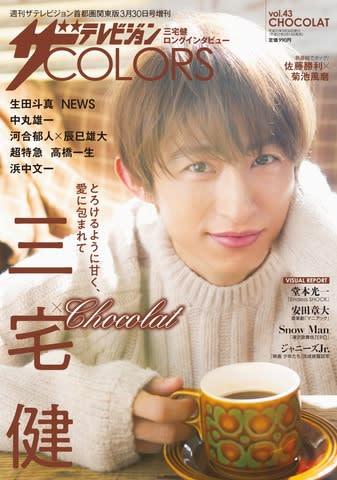 三宅健さんが表紙を飾った雑誌「ザテレビジョンCOLORS Vol.43 CHOCOLAT」
