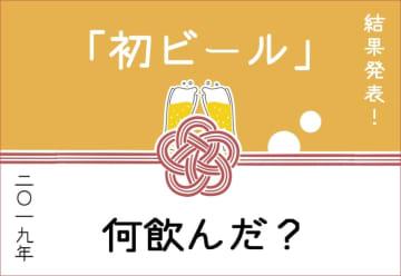 初ビール 2019年