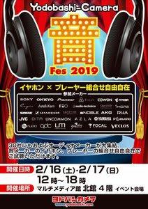 30社以上のオーディオ製品を試聴できる「音フェス」がヨドバシ新宿西口で開催