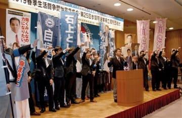 2019年春闘と7月の参院選の勝利を誓ってガンバロー三唱する労働組合員ら=14日夜、熊本市中央区