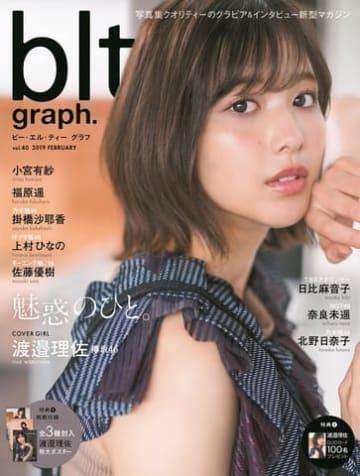 雑誌「blt graph.vol.40」に登場した「欅坂46」の渡邉理佐さん