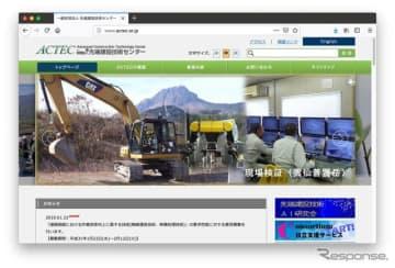ACTECホームページ