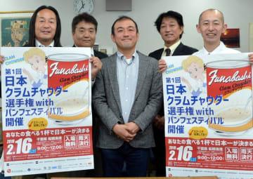 第1回日本クラムチャウダー選手権開催をPRする実行委員長の内海さん(中央)ら=船橋市役所