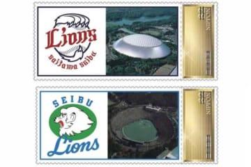 「埼玉西武ライオンズ記念切手」の配布を行うことが発表された【画像提供:埼玉西武ライオンズ】