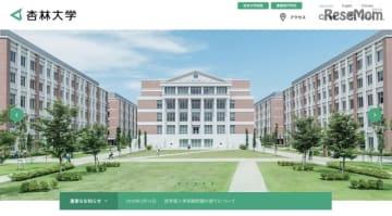 杏林大学Webページ