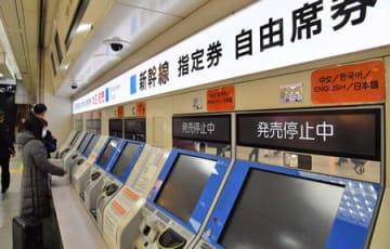 システムを再起動するため、発売停止中の新幹線の券売機(15日午前11時50分、京都市下京区・JR京都駅)