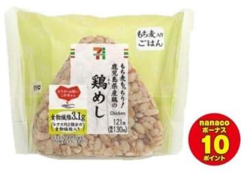 もち麦もっちり!鹿児島県産鶏の鶏めし。(画像:セブン‐イレブン・ジャパン資料より)