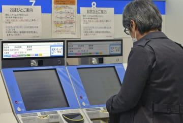システムの不具合を知らせる紙が張られた名古屋駅の自動券売機=15日正午ごろ