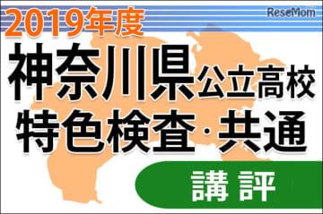 神奈川県公立高校<特色検査・共通>講評