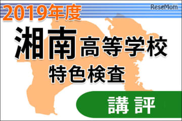 2019年度(平成31年度)神奈川県公立高等学校入学者選抜<湘南>講評