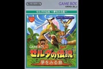 リメイク発表で話題沸騰の『ゼルダの伝説 夢をみる島』ってどんなゲーム?実は「26年前の異色の名作」!