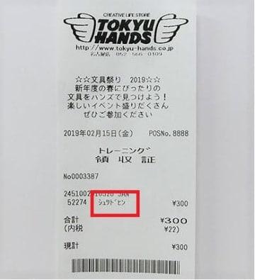 「シュツドヒン」と表記されたレシート。写真は東急ハンズ名古屋店提供