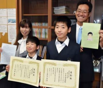 両親と受賞を喜ぶ下戸悠太郎君(右)と弟の良佑君=湧水町轟小学校