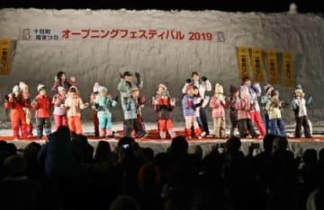 幼稚園児が元気いっぱいのダンスを披露した十日町雪まつりの開会式=15日、十日町市