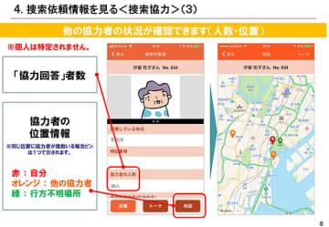 認知症行方不明者発見アプリのスマートフォン画面