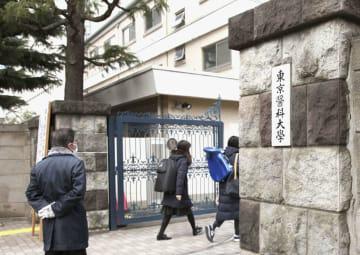 医学部医学科の一般入試と、大学入試センター試験利用方式の合格発表があった東京医科大=16日午前、東京都新宿区