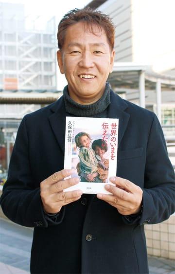 出版した「世界のいまを伝えたい」を手にする久保田さん