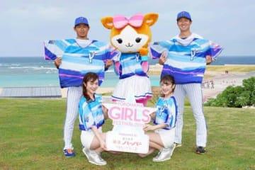 DeNAが「YOKOHAMA GIRLS☆FESTIVAL」のデザインを発表【写真提供:横浜DeNAベイスターズ】