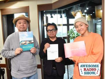 松崎健夫さん(中央)とパーソナリティの鈴木おさむ(左)と小森隼