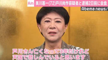 美川憲一「嫌な予感が的中してしまった」 戸川昌子さん長男・尚作容疑者と逮捕2日前に会食