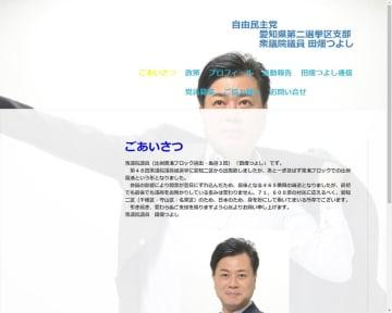 田畑毅議員の公式サイト