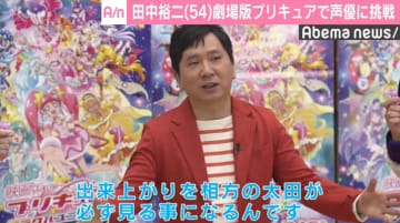 爆笑問題・田中裕二、『プリキュア』映画で声優に挑戦「長女が喜んでいました」