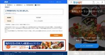 ANAウェブサイト内でのたびらくバナー(左)と、たびらくのトップページ。(画像: たびらくの発表資料より)