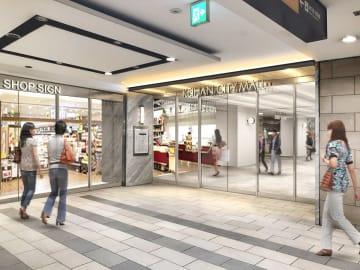 初出店が続々!大阪・天満橋駅直結 『京阪シティモール』が3月14日リニューアル