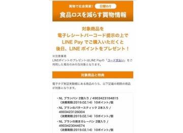 経産省が食品ロス削減実証実験、消費期限をLINEで通知