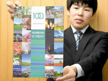 写真をふんだんに交えて県内23町村を紹介する町村会100周年記念誌=さいたま市浦和区の県町村会