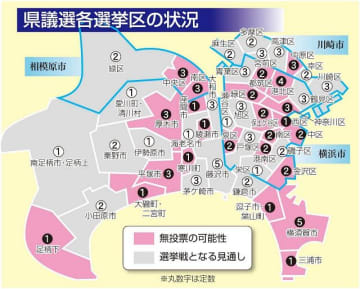 神奈川県議選各選挙区の状況