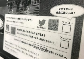 フォロワー募集に生徒困惑 高校に依頼、教員も「多忙に」 長崎県開設の若者定着SNS