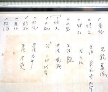 平成へ改元の元号20候補 大野城の自宅にメモ 故目加田誠・九州大名誉教授が推敲