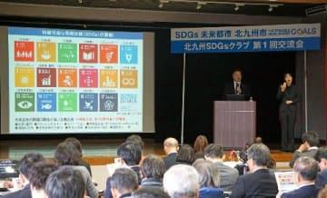 「北九州SDGsクラブ」発足 持続可能な開発目標推進 初の会員交流会 [福岡県]