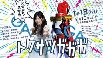 話題のNHK連続ドラマ「トクサツガガガ」のポスタービジュアル=NHK提供