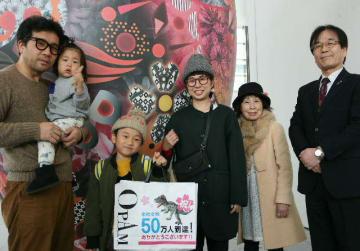 50万人目となった鎌田健太郎さん(左)家族