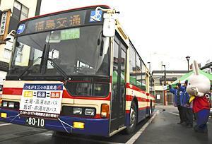 バスと電車乗り放題「ふくしま三湯物語」 福島・3温泉地巡る