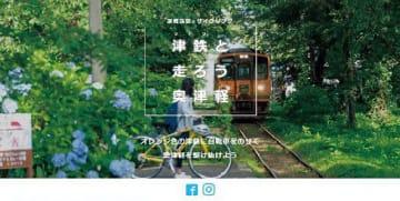 津鉄の利用促進に向けて開設された「津鉄と走ろう奥津軽」のウェブサイト
