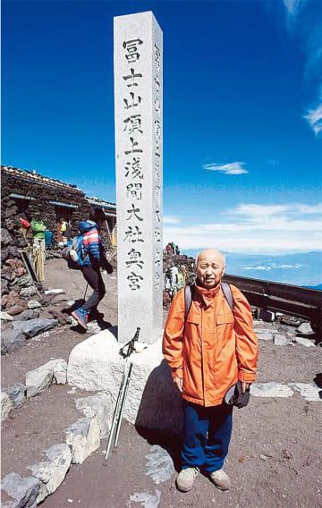 富士山の山頂に立つ杉本さん