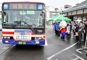 飯坂、土湯、高湯巡ろう 温泉周遊バス・電車スタート