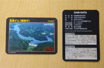 18日から配布される鳥海ダムカード