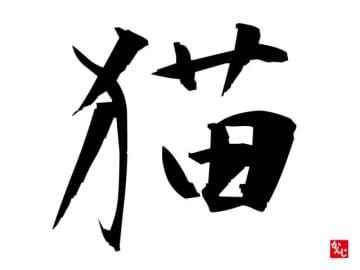【漢字トリビア】「猫」の成り立ち物語