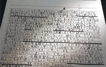 自殺した男子生徒が書いた反省文の写し
