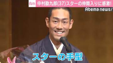 中村勘九郎、『いだてん』舞台・浅草でスターの仲間入り「1年間走り続けたい」