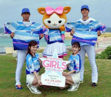 女性限定特別ユニホームを発表する今永(左)と京山(右)
