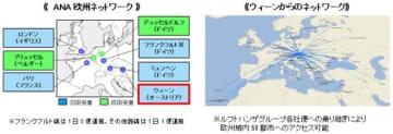 ANAの欧州ネットワークとウィーンからのアクセス。(画像: ANAの発表資料より)