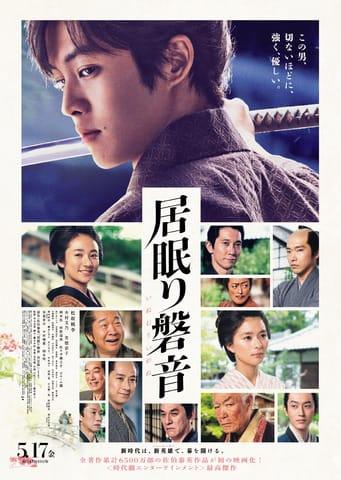 時代劇映画「居眠り磐音」の本ビジュアル(C)2019映画「居眠り磐音」製作委員会